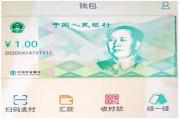 Bulan Ini, China Uji Coba Mata Uang Digital