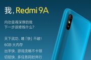 Xiaomi Luncurkan Redmi 9A dengan RAM Lebih Besar tapi Harga Tetap Miring