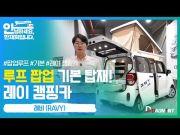 Mobil Mungil yang Nyaman Diajak Melancong seperti Van Besar
