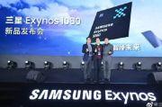 Diresmikan Hari Ini, Samsung Exynos 1080 Bukan Chipset Biasa-biasa Saja