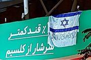 Bendera Israel dan Spanduk Terima Kasih Mossad Berkibar di Teheran