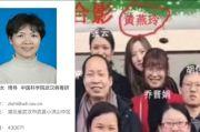 AS Sebut Huang Yanling Salah Satu Kebusukan China Geluti Bisnis Covid-19