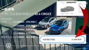 VW Bikin Mobil Listrik yang Lebih Murah dari Tesla Model 3