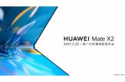 Ponsel Lipat Huawei Mate X2 Bakal Meluncur 22 Februari