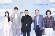 Sinopsis dan Komentar Para Pemain Drama Korea Terbaru Navillera