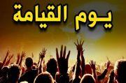 Dahsyatnya Kiamat (3): Semua Manusia Mencari Nabi Muhammad untuk Minta Syafaat
