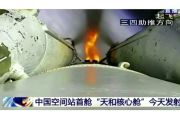 AS Kritik China Tak Transparan Soal Puing-puing Roket China Long March 5B