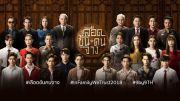 Rekomendasi Drama Aksi Thailand untuk Ditonton saat Liburan