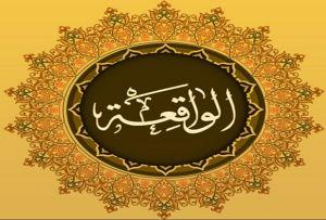 Rezeki Mengalir Deras dengan Membaca Surat Al-Waqiah
