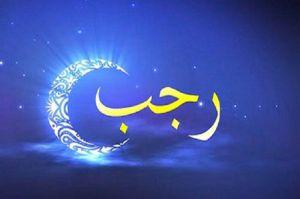 Ustaz Budi Ashari: Rajab, Semangat Menjaga Diri Dari Dosa