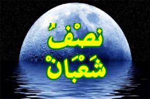 Amalan Malam Nisfu Syaban, Insya Allah Malam Senin 28 Maret 2021
