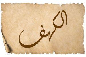 Bolehkah Membaca Al-Kahfi Dicicil?