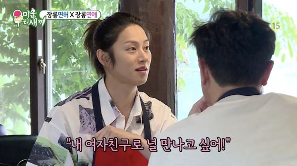 Heechul Suju Kasih Tips Sukses PDKT, Lee Ho-cheol Langsung Sinis