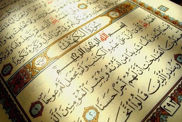 Faedah Surat Al-Kahfi, Dari Diampuni Dosa hingga Terhindar dari Fitnah Dajjal