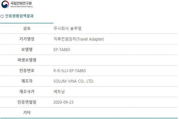 Wow, Samsung Punya Pengisi Daya Cepat 65W, Kabarnya untuk Galaxy S21