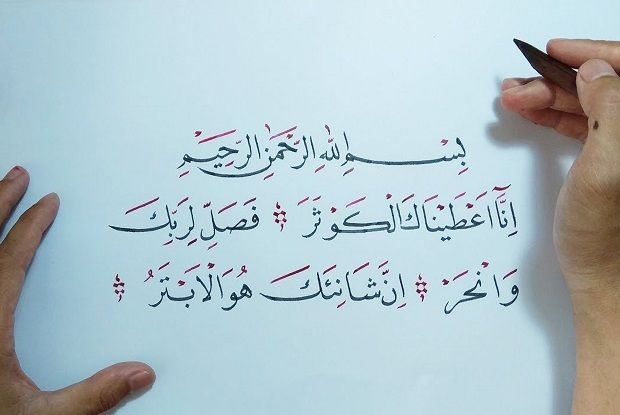 Surat Al-Kautsar, Surat Terpendek yang Keutamaannya Banyak