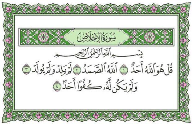 Interpretasi Esoterik Al-Quran: Garis Pembatas Surat Al-Ikhlas