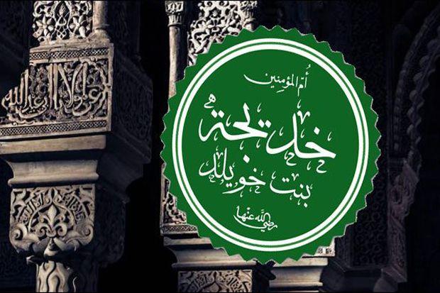 Kain Kafan Sayyidah Khadijah, Satu dari Surga dan Satunya Rida Rasulullah
