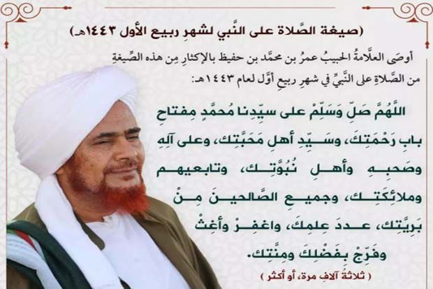 Habib Umar Serukan Baca Sholawat Ini di Rabiul Awal